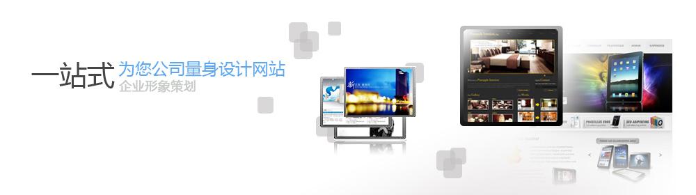 深圳量身定做设计网站